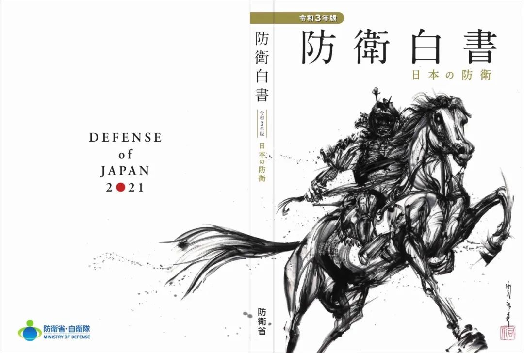 日本新版《防卫白皮书》封面寓意何在?你想执缰纵马,我劝悬崖勒马!