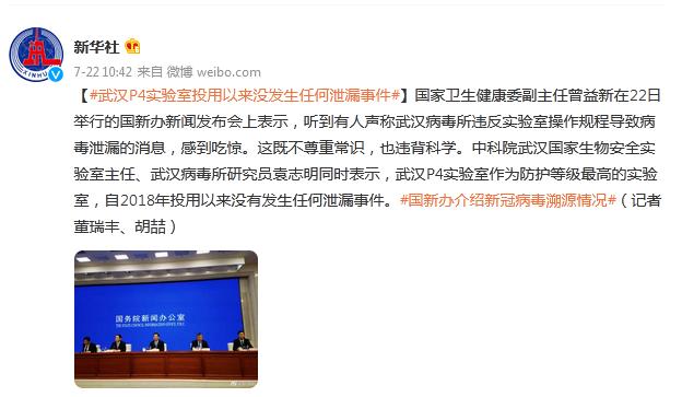 国新办新闻发布会:武汉P4实验室投用以来没发生任何泄漏事件