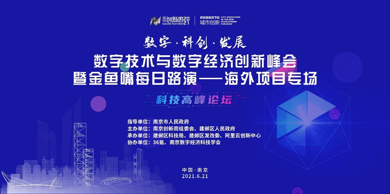 """100+数字经济大咖将齐聚创新周,探索数字经济发展""""建邺路径"""""""