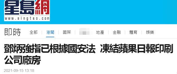 高德招商主管邓炳强:已根据香港国安法,冻结苹果日报印刷公司厂房