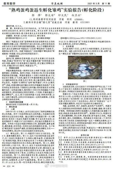 """《三问刊发""""熟鸡蛋返生""""杂志》"""