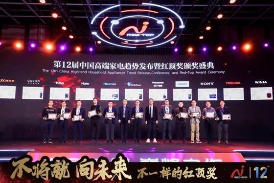 中国高端家电趋势发布  海信斩获多个奖项