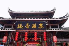 湖南溆浦县北斗溪镇保护非遗、发展旅游 文旅小镇出深山