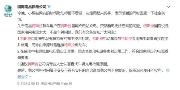 """特斯拉使用官方超级充电桩后无法启动 """"甩锅""""国网被""""打脸"""" 特斯拉致歉"""