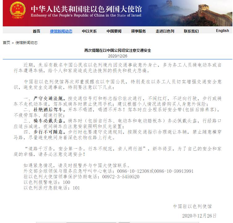 usdt无需实名买入卖出(caibao.it):中国驻以色列使馆:近期多名务工人员因交通事故意外身亡,请切实注重交通安全