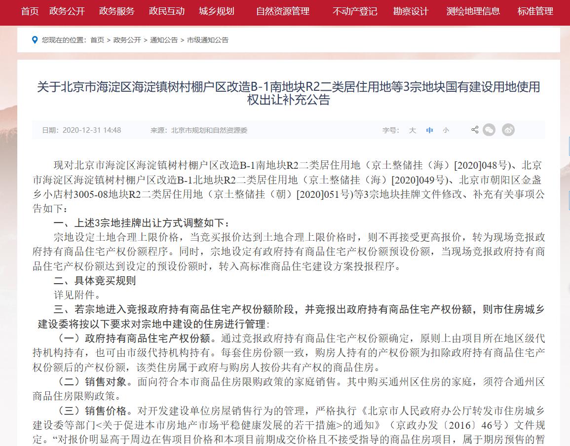 """北京""""新型共有产权房""""来了  调整3宗地竞买规则"""