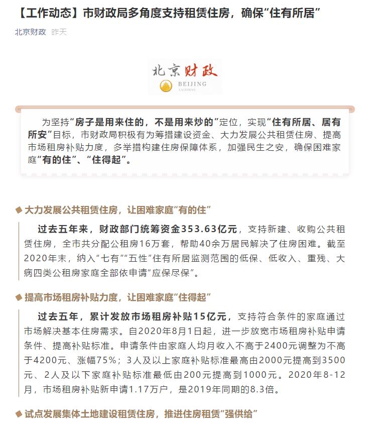 北京五年来累计发放市场租房补贴15亿元