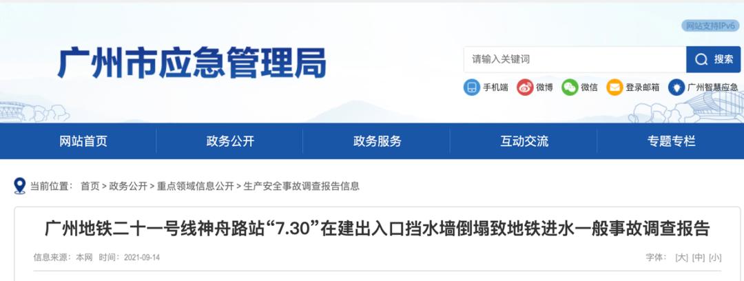 """高德招商主管广州地铁""""7.30""""进水事故调查报告全披露"""