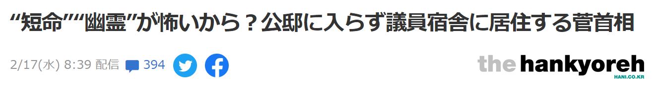 """日本首相公邸""""闹鬼""""?菅义伟一直住议员宿舍引发各种猜想"""