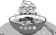"""肯德基等""""洋快餐""""加码中式早餐市场 餐饮行业再迎资本追捧潮"""