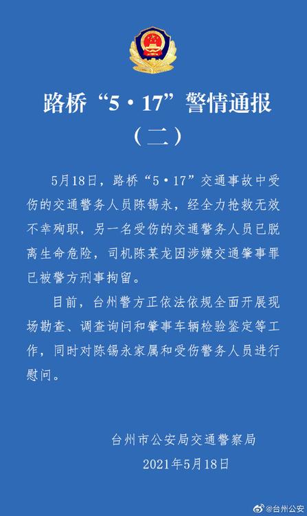 《浙江一特斯拉撞倒两名交警 警方通报:一名受伤的交警抢救无效不幸殉职》