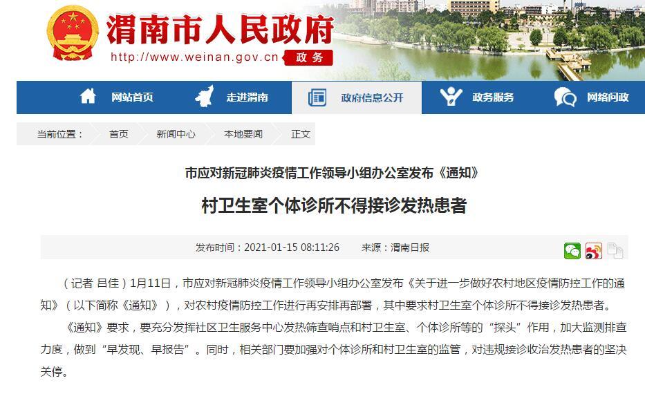 陕西新增1例本土确诊病例 陕西渭南个体诊所不接发热患者