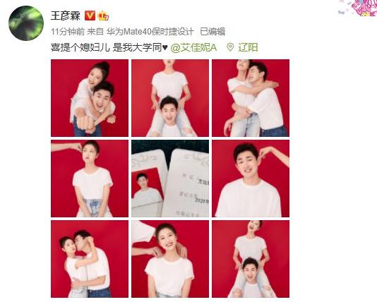 哈尔滨法制王彦霖宣布婚讯:喜提个媳妇儿 是大学同学