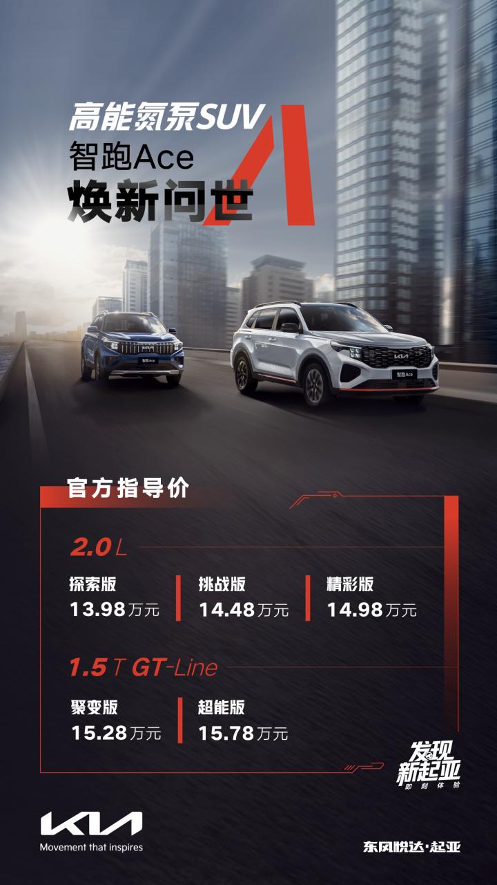 """战力顶A+福利满满 """"高能氮泵SUV""""智跑Ace上市 售价13.98万起"""