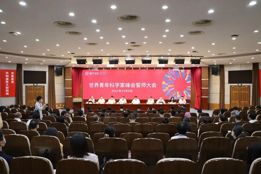 2021峰会 | 2021世界青年科学家峰会誓师大会召开