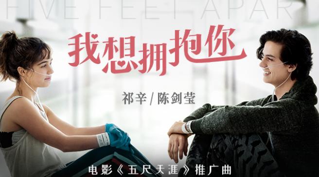 《五尺天涯》发布中文推广曲 催泪演绎铭心爱恋
