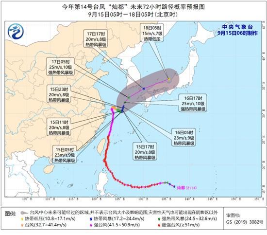 """【台风路径实时发布系统】预警!""""灿都""""减弱为热带风暴级 东海北部海域风力将有9至10级"""