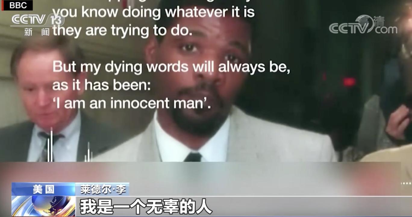 必晟国际娱乐:美国一男子被执行死刑4年后 凶器验出他人DNA