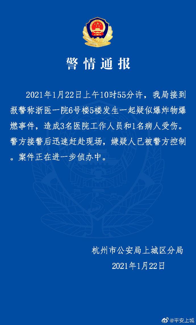 杭州一医院发生一起疑似爆炸物爆燃事件造成4人受伤,警方:嫌犯已被控制