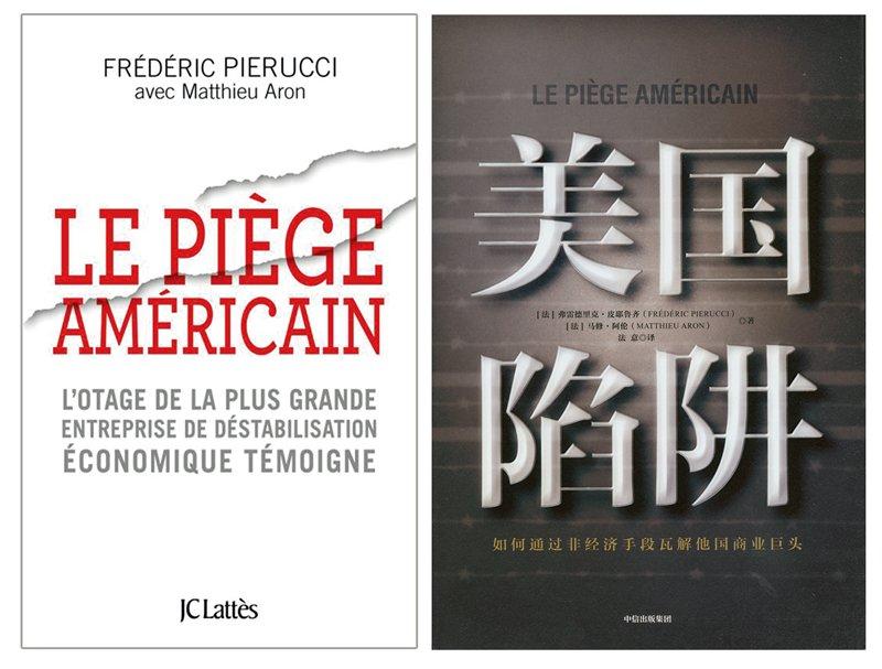 """环球时报专访《美国陷阱》作者、法国阿尔斯通公司前高管皮耶鲁齐:中国给美国""""长臂管辖""""沉重一击"""