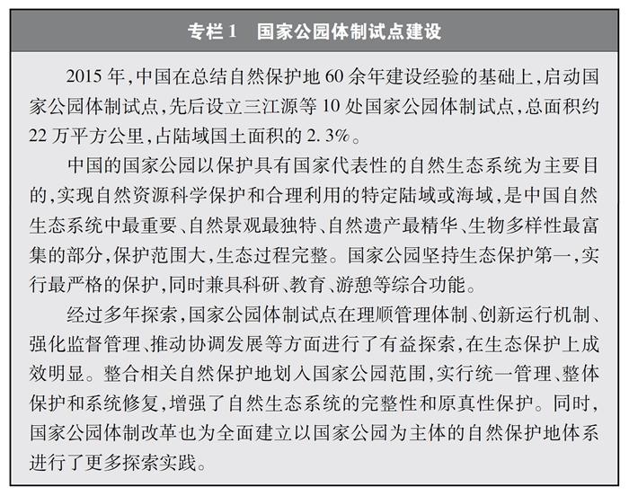 中国的生物多样性保护