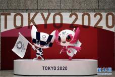 东京举行奥运会倒计时100天纪念活动