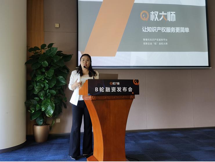 权大师获B轮1.1亿融资,聚焦知识产权业务智能化