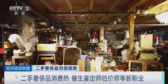 国内奢侈品消费火热 部分爆款二手价格高于专柜
