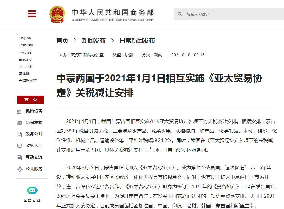 usdt不用实名(caibao.it):中蒙两国于2021年1月1日相互实行《亚太贸易协定》关税减让放置 第1张