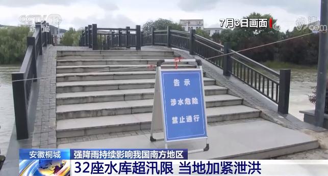 安徽桐城:32座水库超汛限 当地加紧泄洪