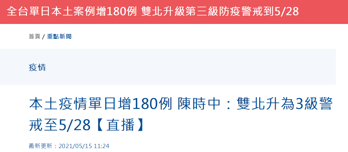 疫情大暴发!台媒:台昨天一天新增180个本土病例,台北、新北升为三级防疫警戒