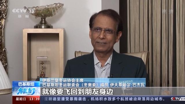 """巴基斯坦冬奥官员:参加北京冬奥是""""梦想成真"""""""