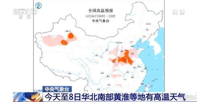 广安法制中央气象台:今天至8日华北南部黄淮等地有高温天气