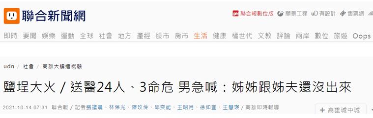 台媒:高雄城中城大楼大火现场,有人急喊:姐姐跟姐夫还没出来