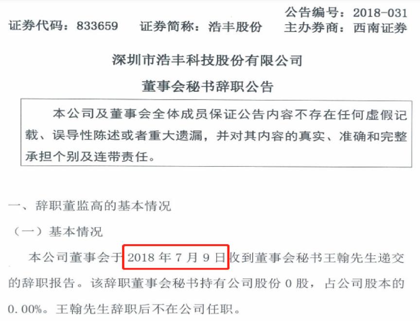 台湾法制天微电子研发人员薪酬极低,董秘职业履历与事实不符