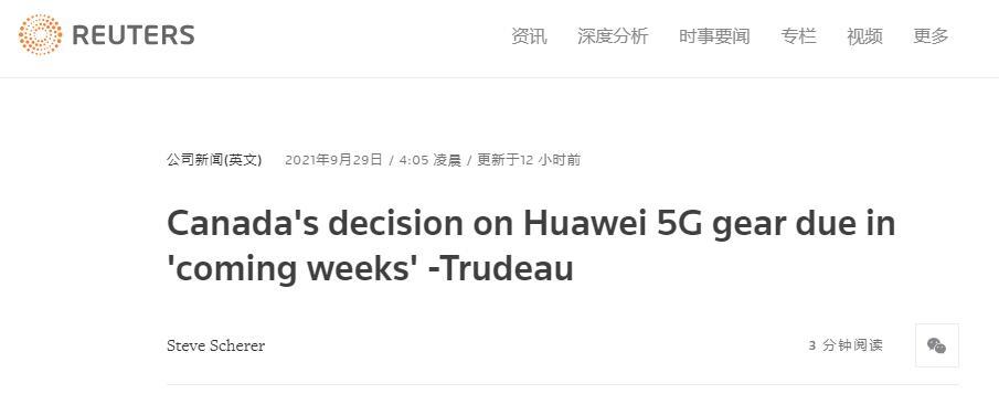 """孟晚舟获释后,特鲁多又说:加拿大将在""""未来几周""""对是否禁止华为5G设备作出决定"""