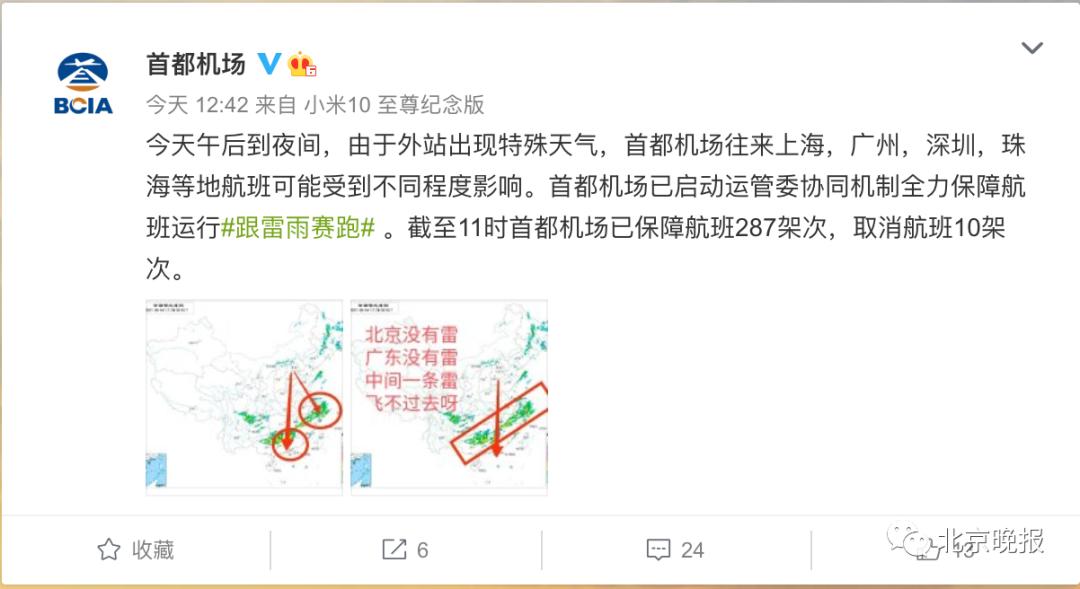 《北京两大机场已取消航班46架次!天气晴朗为啥延误?机场释疑》