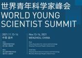WYSS2021世界青年科学家峰会