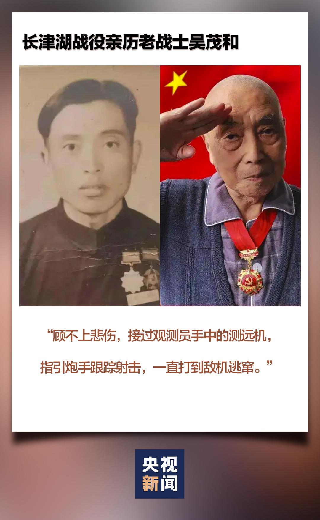 致敬!长津湖战役亲历老战士71年对比照