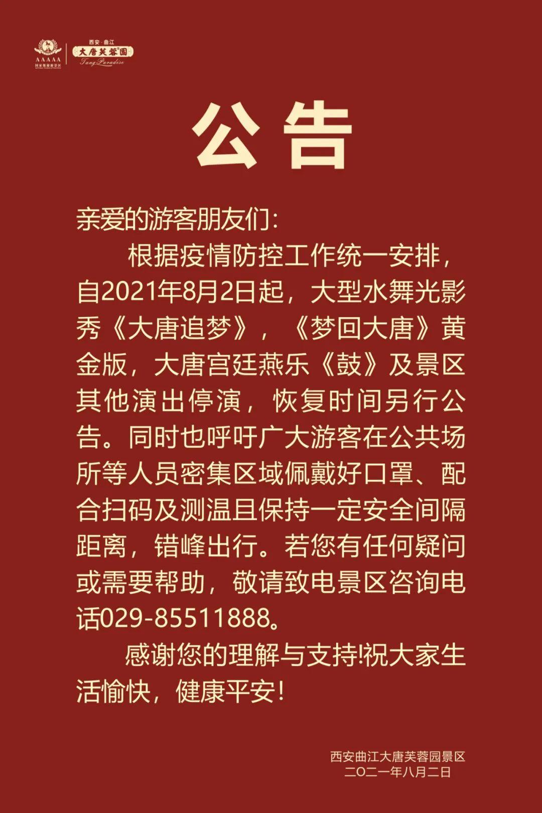 红事会董事长_德云社济南分社效果图抢先看!郭德纲直播透漏开工时间