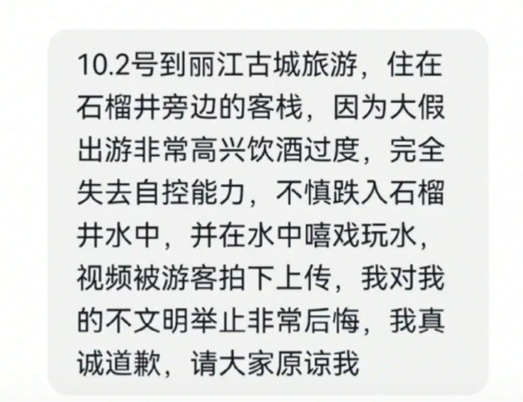 丽江回应游客在石榴井游泳戏水,当事人发文致歉:酒后失控
