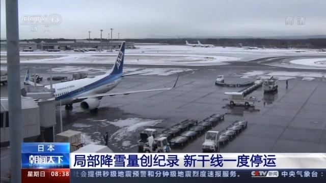 Japan's local snowfa