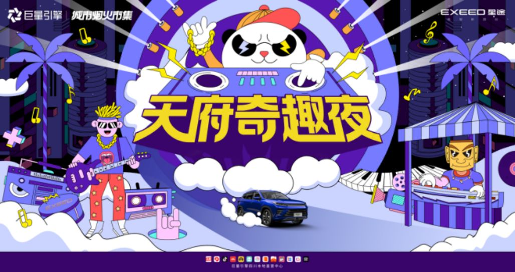 """牽手""""唐小妹"""",國潮少年星途""""追風""""開啟預售,11.19萬元起"""