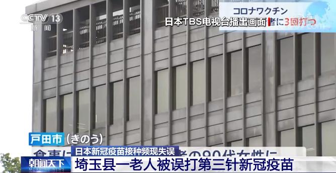 日本新冠疫苗接种频现失误 埼玉县一老人被误打第三针新冠疫苗
