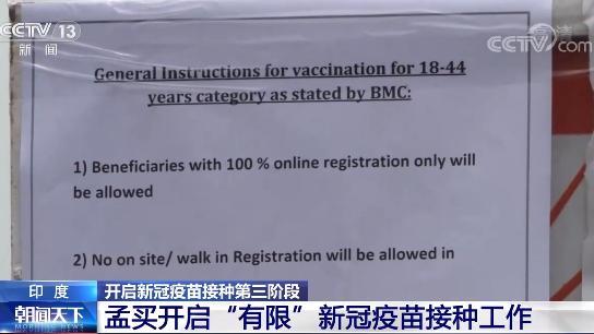 """宁波seo优化_印度孟买开启""""有限""""新冠疫苗接种事情插图2"""