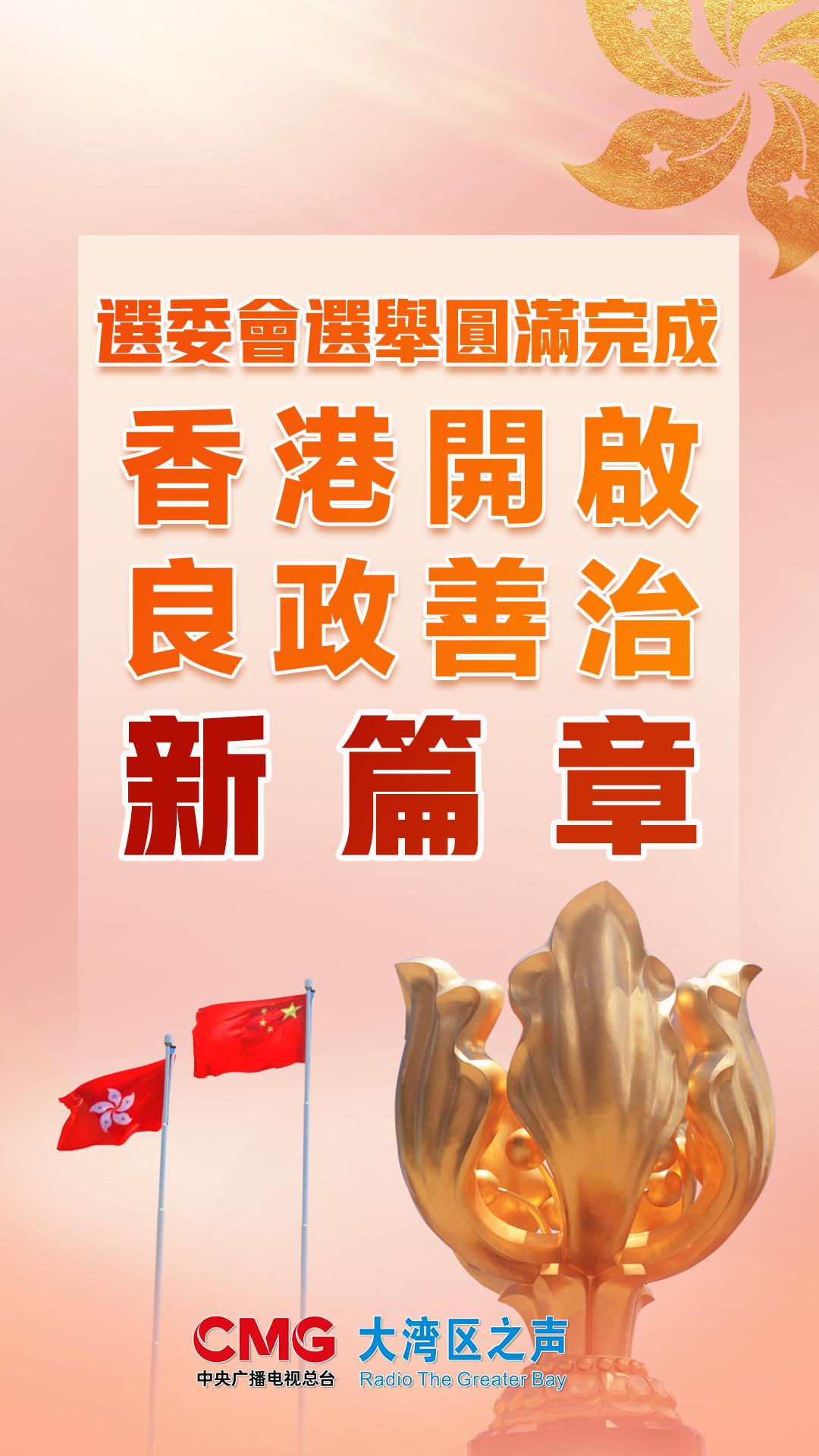 大湾区之声热评:选委会选举圆满完成 香港开启良政善治新篇章