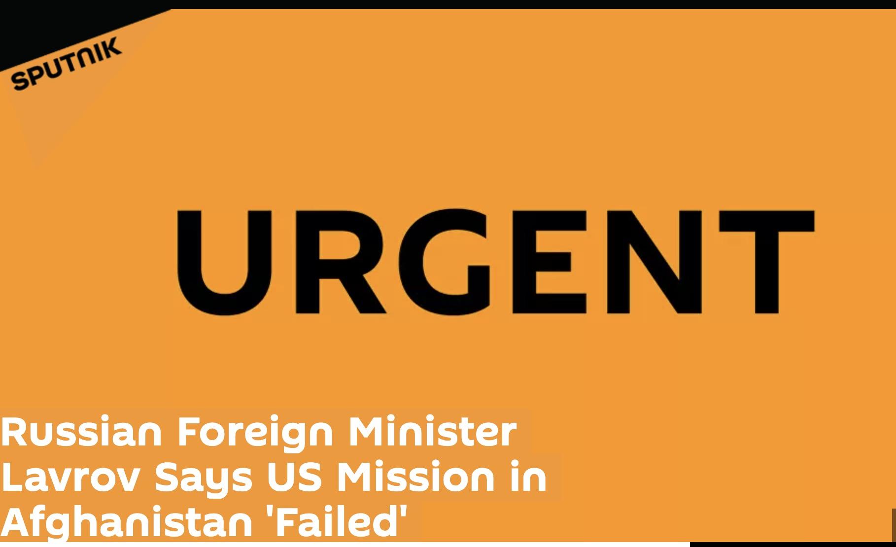 俄外长:美国在阿富汗的任务失败了,甚至连美国人民都这么看