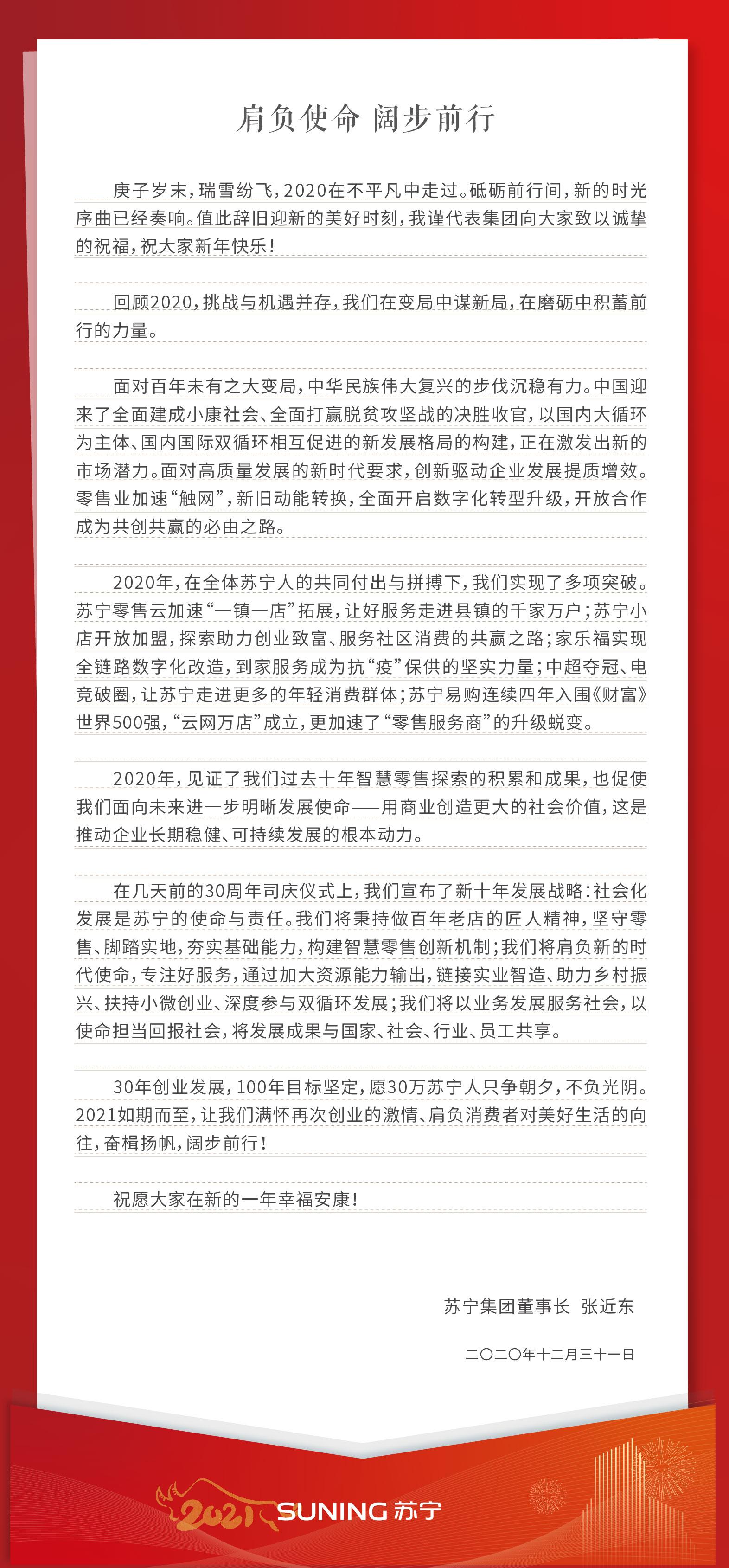 苏宁集团董事长张近东:社会化发展是苏宁的使命与责任