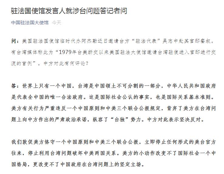 推广外包_中国驻法国大使馆:敦促美方恪守一其中国原则和中美三个团结公报,立刻住手任何形式的美台官方往来插图