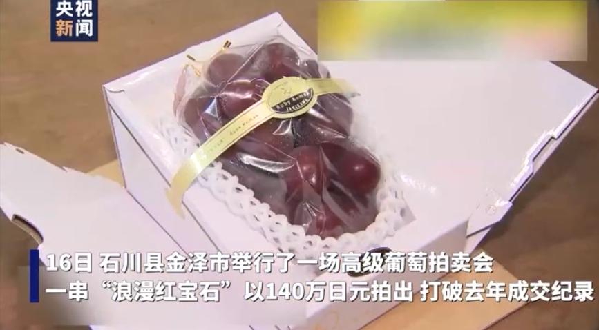 """140万日元!日本""""浪漫红宝石""""葡萄拍出天价"""